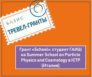 Грант «School»: студент ГАИШ на Summer School on Particle Physics and Cosmology в ICTP (Италия)