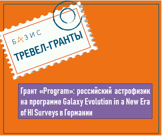 Грант «Program»: российский астрофизик на программе Galaxy Evolution in a New Era of HI Surveys в Германии