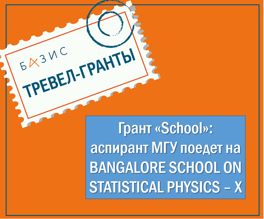 Грант «School»: аспирант МГУ поедет на BANGALORE SCHOOL ON STATISTICAL PHYSICS – X