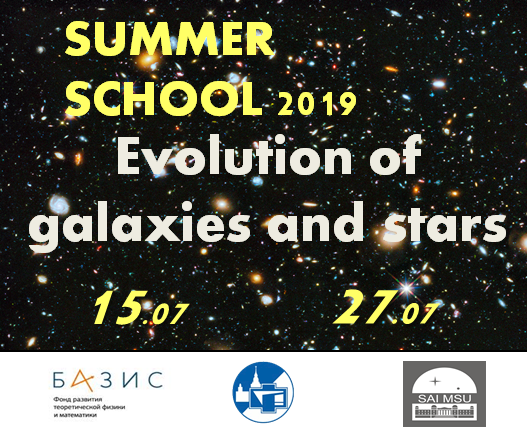Завершилась Basis Foundation Summer School 2019 «Evolution of galaxies and stars»